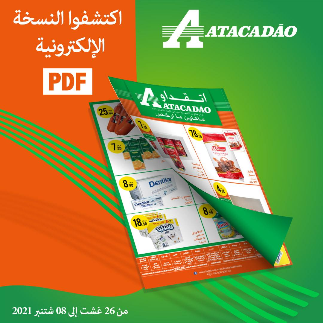 Catalogue Atacadao Maroc 26 Aout 2021